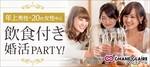 【栄の婚活パーティー・お見合いパーティー】シャンクレール主催 2018年1月24日