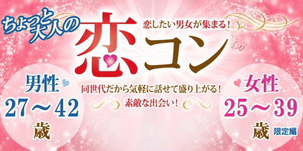 【福井のプチ街コン】街コンmap主催 2018年2月17日