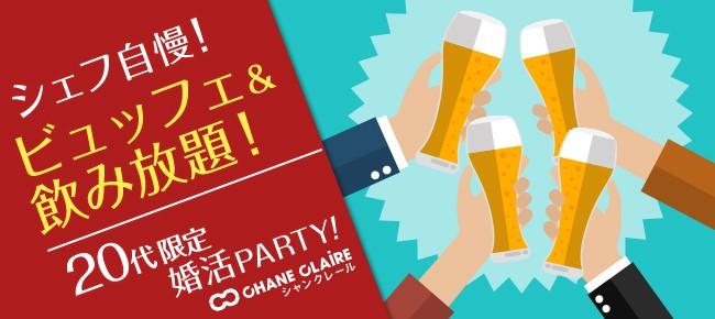 【名駅の婚活パーティー・お見合いパーティー】シャンクレール主催 2018年2月24日