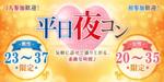 【姫路のプチ街コン】街コンmap主催 2018年2月22日