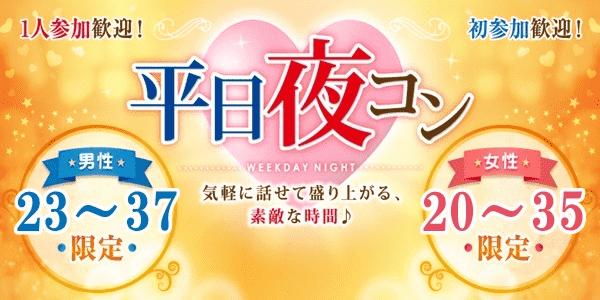 【浜松のプチ街コン】街コンmap主催 2018年2月23日