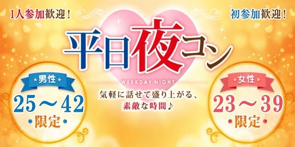 【秋田のプチ街コン】街コンmap主催 2018年2月24日