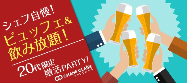 【栄の婚活パーティー・お見合いパーティー】シャンクレール主催 2018年2月24日