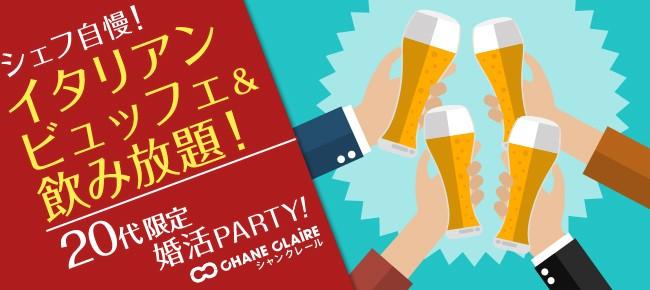 【名駅の婚活パーティー・お見合いパーティー】シャンクレール主催 2018年1月14日
