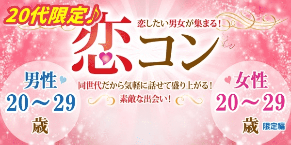 【那覇のプチ街コン】街コンmap主催 2018年2月24日