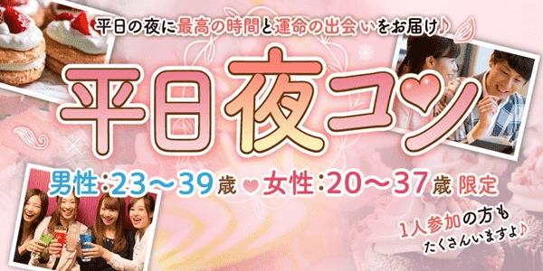 【東京都町田のプチ街コン】街コンmap主催 2018年2月28日