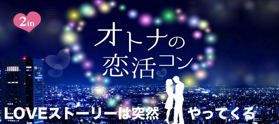 【高松のプチ街コン】合同会社ツイン主催 2018年2月12日