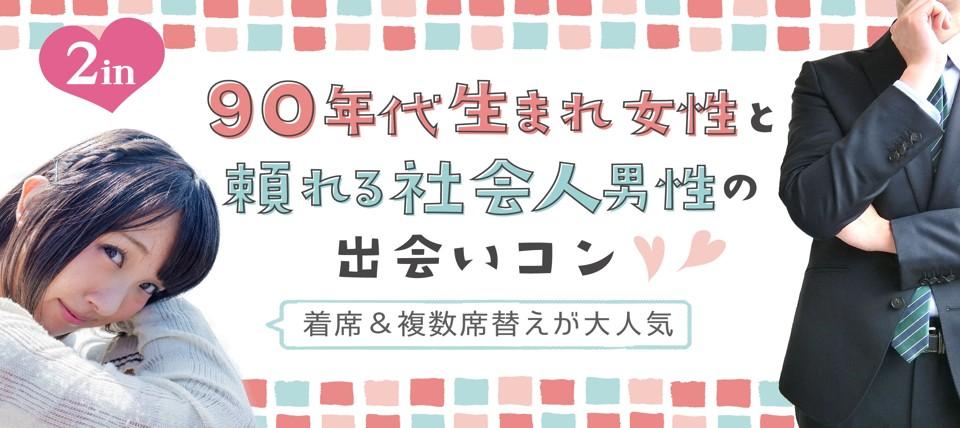 【岡山駅周辺のプチ街コン】合同会社ツイン主催 2018年2月24日