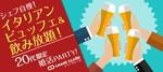 【梅田の婚活パーティー・お見合いパーティー】シャンクレール主催 2018年1月25日