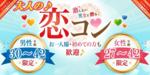 【姫路のプチ街コン】街コンmap主催 2018年2月18日