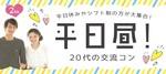【岡山駅周辺のプチ街コン】合同会社ツイン主催 2018年2月19日