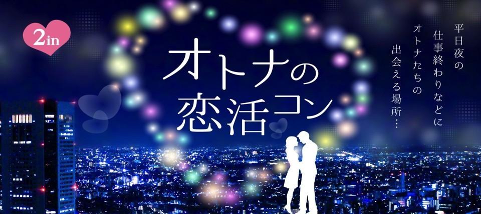 【岡山駅周辺のプチ街コン】合同会社ツイン主催 2018年2月7日