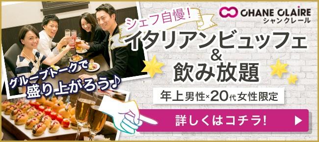 【心斎橋の婚活パーティー・お見合いパーティー】シャンクレール主催 2018年1月21日