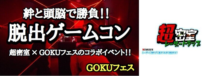 【原宿のプチ街コン】GOKUフェスジャパン主催 2018年1月22日