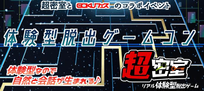 【原宿のプチ街コン】GOKUフェスジャパン主催 2018年1月29日