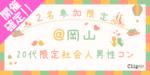【岡山駅周辺のプチ街コン】株式会社Vステーション主催 2018年2月18日