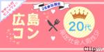 【広島駅周辺のプチ街コン】株式会社Vステーション主催 2018年2月24日