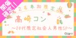 【高崎のプチ街コン】株式会社Vステーション主催 2018年2月24日