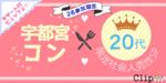 【宇都宮のプチ街コン】株式会社Vステーション主催 2018年2月25日