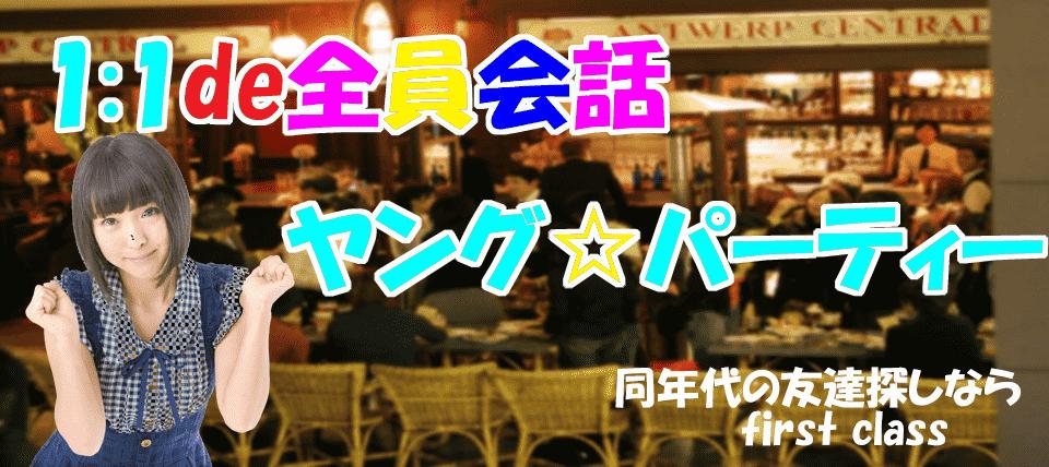 【仙台のプチ街コン】ファーストクラスパーティー主催 2018年1月20日