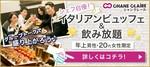 【博多の婚活パーティー・お見合いパーティー】シャンクレール主催 2018年1月23日