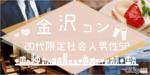 【金沢のプチ街コン】株式会社Vステーション主催 2018年2月24日