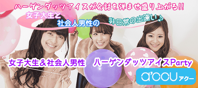 2/21 女子大生&ヤングExecutive男性Special~ハーゲンダッツアイス付き~