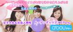 【新宿の婚活パーティー・お見合いパーティー】a'ccu主催 2018年2月21日