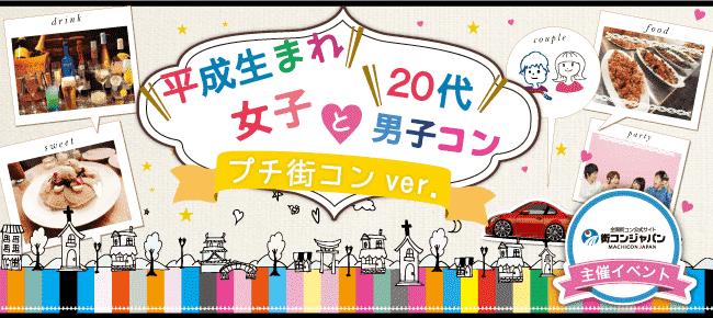 【梅田のプチ街コン】街コンジャパン主催 2018年2月24日