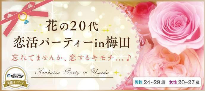 第39回花の20代恋活パーティー(男性社会人限定)