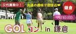 【鎌倉のプチ街コン】ララゴルフ主催 2018年1月21日