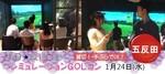 【東京都その他のプチ街コン】ララゴルフ主催 2018年1月24日