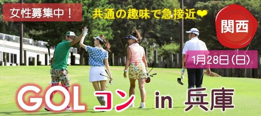 【関西】1/28(日)新春・カジュアルGOLコンin兵庫(趣味コン・ゴルフ場イベント)