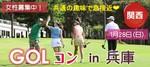 【兵庫県その他のプチ街コン】ララゴルフ主催 2018年1月28日