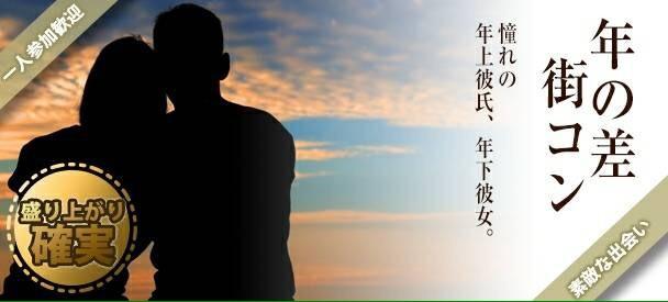 年の差コン    in 富山    【 完全着席! 同世代で出会いたい人におススメ! 一人参加/初参加者も大歓迎! 】