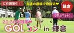 【鎌倉のプチ街コン】ララゴルフ主催 2018年2月3日
