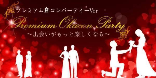 2月24日(土)倉コンパーティー@ギュッと近い年の差コン 〜丁度良い年の差で盛り上がる!〜