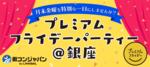 【銀座の恋活パーティー】街コンジャパン主催 2018年1月26日