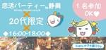 【静岡の恋活パーティー】evety主催 2018年1月20日