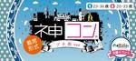 【三宮・元町のプチ街コン】街コンジャパン主催 2018年2月25日