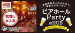 【河原町の恋活パーティー】街コンジャパン主催 2018年2月4日