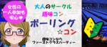 【仙台のプチ街コン】ファーストクラスパーティー主催 2018年1月27日