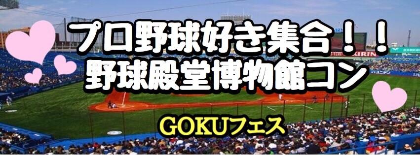 【東京都その他のプチ街コン】GOKUフェスジャパン主催 2018年1月20日