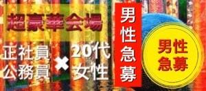 【三宮・元町の恋活パーティー】街コンアウトドア主催 2018年1月21日