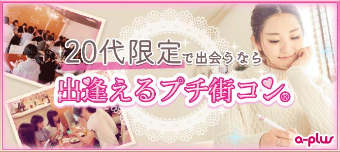 【新宿のプチ街コン】街コンの王様主催 2018年1月19日