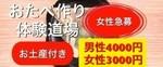 【京都駅周辺のプチ街コン】街コンアウトドア主催 2018年1月20日