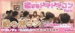 【新宿の婚活パーティー・お見合いパーティー】街コンの王様主催 2018年1月21日