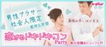 【新宿の婚活パーティー・お見合いパーティー】街コンの王様主催 2018年1月24日