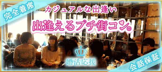 【浜松のプチ街コン】街コンの王様主催 2018年1月26日