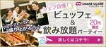 【新宿の婚活パーティー・お見合いパーティー】シャンクレール主催 2018年3月22日
